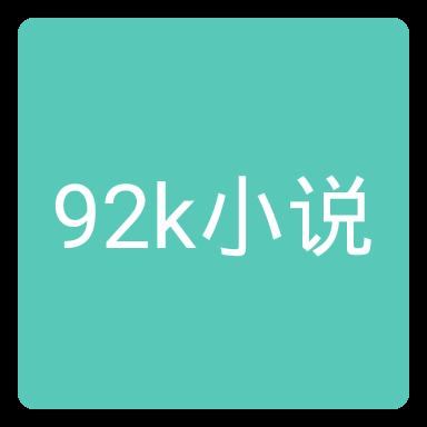 92k小说