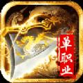 诸神之战单职业游戏下载-诸神之战单职业安卓版下载V1.0