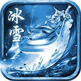 冰雪私服传奇 V1.0 安卓版