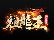 祖龙王神器超变 V1.0 安卓版