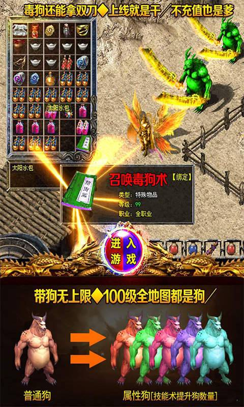 神之火龙V1.0 安卓版