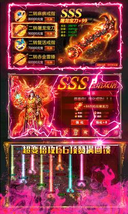 沙城怒焰传奇V1.0 安卓版