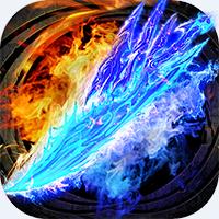 烈火冰雪 V1.0 安卓版