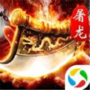 蓝月战神龙城战歌 V1.0 安卓版