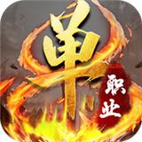 三国争霸攻速单职业游戏下载-三国争霸攻速单职业安卓版下载V1.0