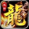 冰城火龙最新版下载-冰城火龙手游下载V1.0