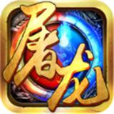 屠龙战域 V1.0 安卓版