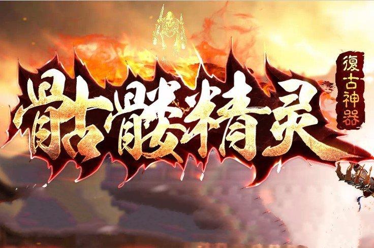 骷髅精灵复古神器最新版下载-骷髅精灵复古神器手游下载V1.0