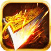 赤焰奇兵 V1.0 安卓版
