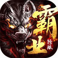 魔龙征战 V1.0 安卓版