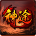 魔王神途 V1.0 安卓版