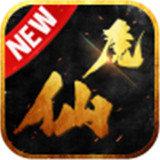 仙魔神途 V1.0 安卓版