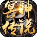 冥神传说单职业 V1.0 安卓版