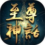 至尊神话 V1.0 安卓版