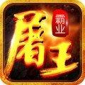 屠王霸业 V1.0 安卓版