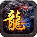 怒血屠龙最新版下载-怒血屠龙手游下载V1.0