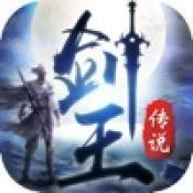 剑王传说最新版下载-剑王传说手游下载V1.0