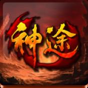 沙漠神途 V1.0 安卓版