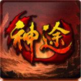 枭雄神途最新版下载-枭雄神途手游下载V1.0