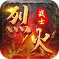 烈火战士最新版下载-烈火战士手游下载V1.0
