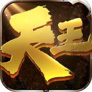 天王之剑 V1.0 安卓版