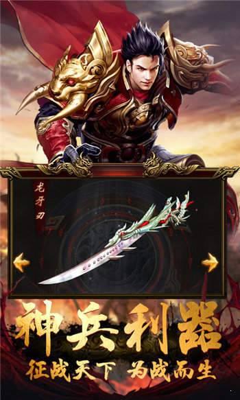刀剑传世V1.0 安卓版