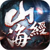 山海经毒兽最新版下载-山海经毒兽手游下载V1.0