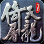 倚天屠龙志 V1.0 安卓版