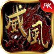 威风神途最新版下载-威风神途手游下载V1.0