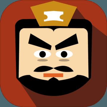 三国时代2:乱世 V1.0 安卓版
