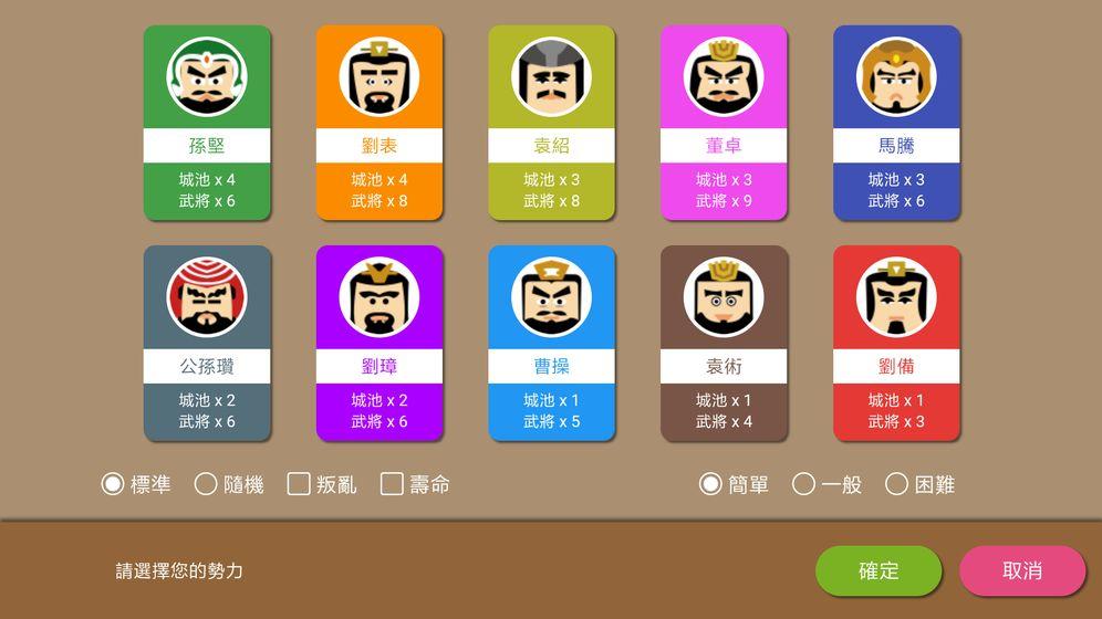 三国时代2:乱世V2.5.9 安卓版