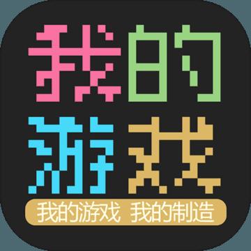 我的游戏 V1.0.2 安卓版