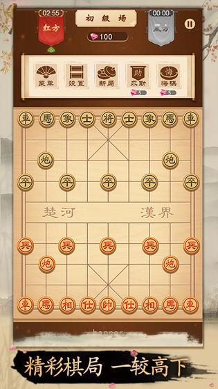 全民欢乐象棋V1.0 安卓版