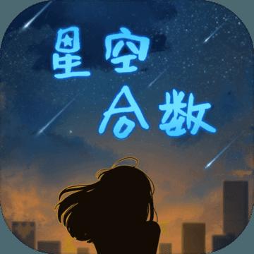 星空合数 V1.0 安卓版