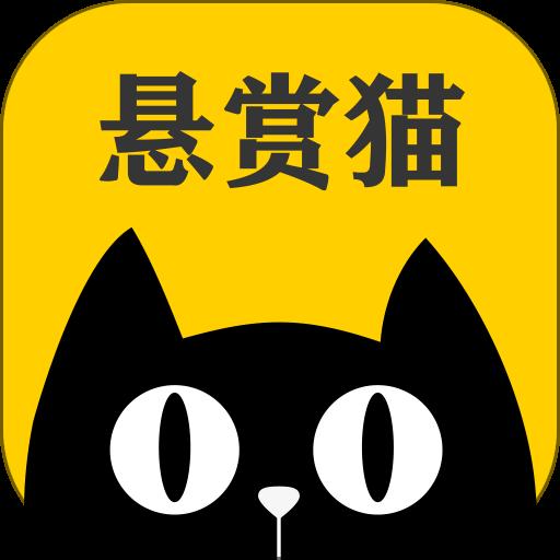 悬赏猫做任务领佣金APP下载|悬赏猫赚钱软件下载地址