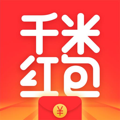 千米红包 V1.0.6 安卓版