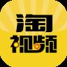 淘视频官方APP下载,淘视频赚钱软件最新下载