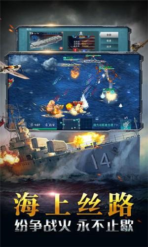 蓝海舰队V1.0 安卓版