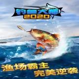钓鱼大师2020 V0.1.0 安卓版