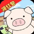 缤纷养猪场分红提现游戏下载-缤纷养猪场养猪赚钱红包版下载