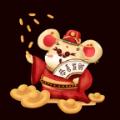 祥瑞子鼠 最新版