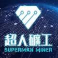 超人矿工 最新版