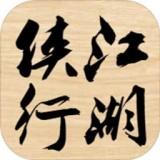 侠行江湖 V1.0 安卓版