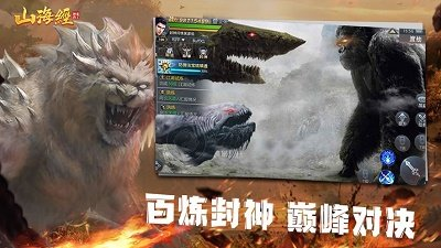 大蓝仙侠山海经V6.2.0 安卓版