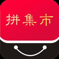 拼集市 V1.3 安卓版