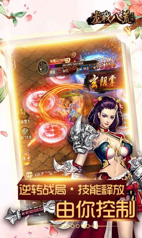 龙战诛仙V1.0 安卓版