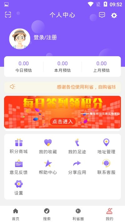 利省V1.0.20 安卓版
