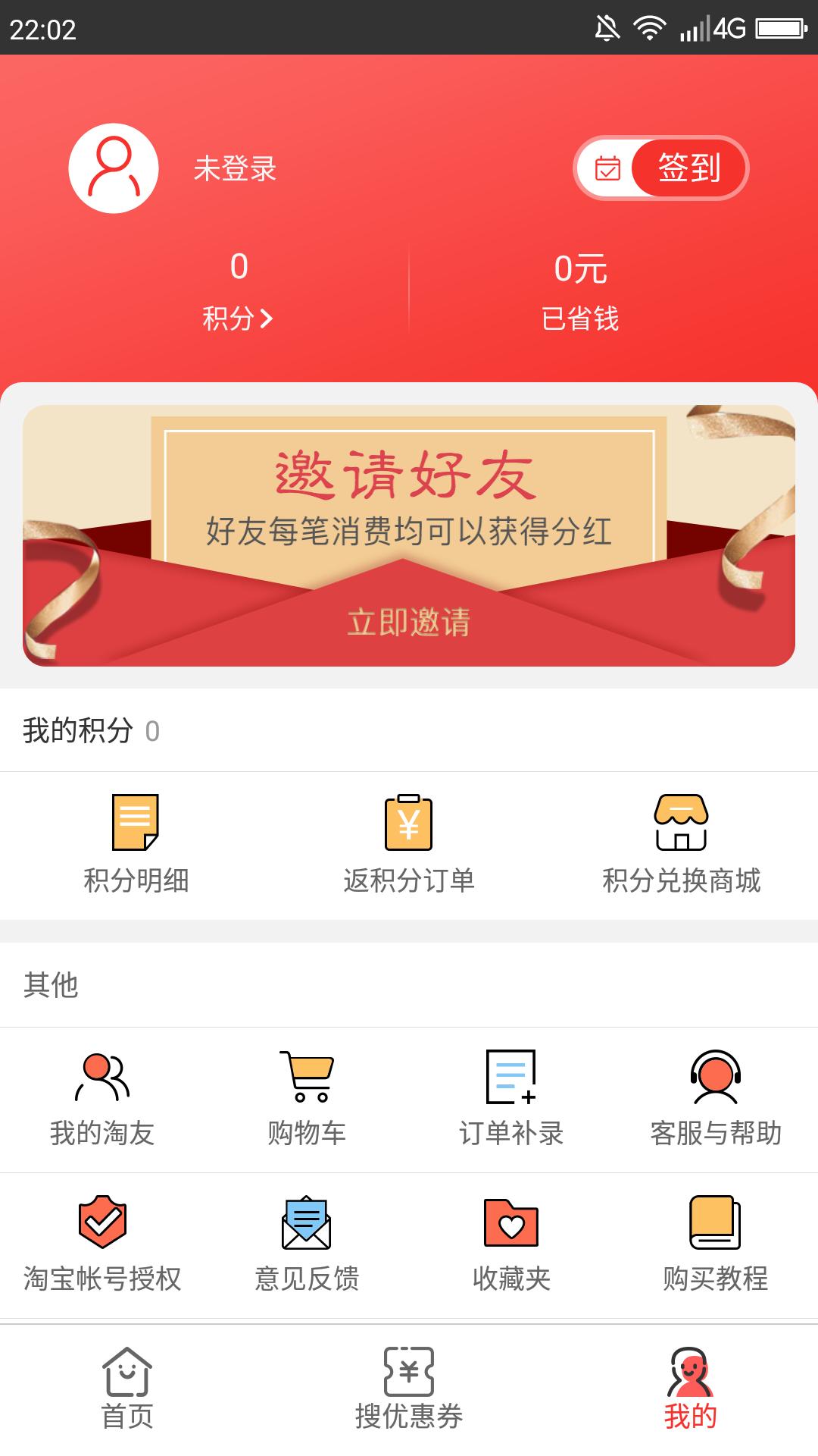 人人省V1.0.2 安卓版