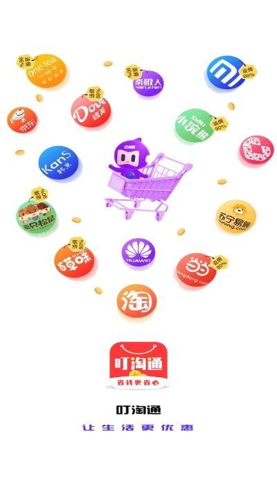 叮淘通V1.6.5 安卓版