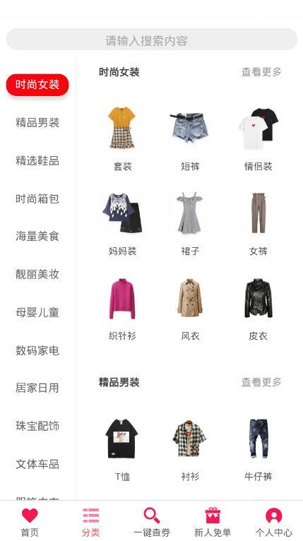 火兔购V1.1.20 安卓版